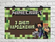 """Плакат для праздника """"Майнкрафт"""" УКР 75 СМ Х 120 СМ"""