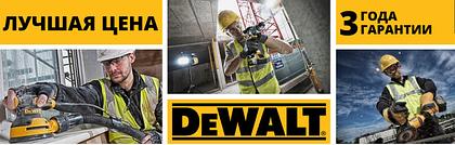 Лучшие цены на электроинструмент DeWalt