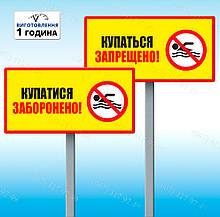 Табличка купатся заборонено металева