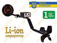 Металлоискатель Пират АКТИВ (Pirat Active) на аккумуляторе, глубина поиска до 2,5 метров. Металошукач Пірат