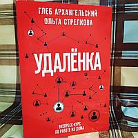 """Книга """"Удаленка"""""""