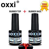 OXXI Professional База 8 мл. Топ 8 мл. + Масло для кутикулы 12 мл.