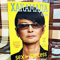 "Sex + Success. Самоучитель от self-made woman"" Ирина Хакамада"