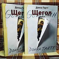 Щегол - Донна Тартт ( комплект 1,2 том)
