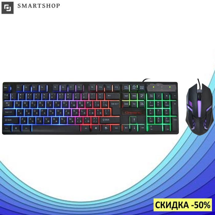Клавиатура HK-6300 TZ + мышка - игровой комплект проводная клавиатура для ПК с цветной RGB подсветкой + мышь