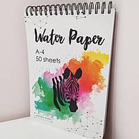 Бумага для рисования акварельная А4, 50 листов, альбом на спирали