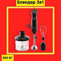 Блендер погружной DOMOTEC MS-5103 3в1 (погружной, 500Вт, нерж.) Измельчитель кухонный