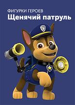 """Герои мультфильма """"Щенячий патруль"""""""