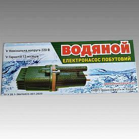 Электронасос ВОДЯНОЙ БВ-0.12-50-У5