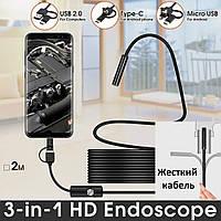 Міні-камера Ендоскоп (жорсткий кабель) microUSB, Type-C - 5.5 mm (довжина 1m) + насадки, фото 1