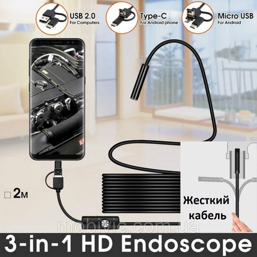 Мини-камера Эндоскоп (жесткий кабель) microUSB, Type-C - 5.5mm (длина 1.5m) + насадки
