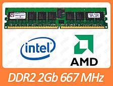 Серверная DDR2 2GB 667 MHz (PC2-5300R) разные производители