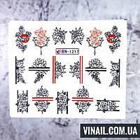 Слайдер-дизайн №BN-1217  (водные наклейки)
