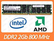 Серверная DDR2 2GB 800 MHz (PC2-6400R) разные производители