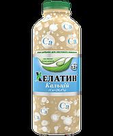 Минеральные микроудобрения Хелатин Кальций, 1.2 л, ТД Киссон Удобрения для овощей весной