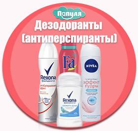 Дезодоранты (антиперспиранты)