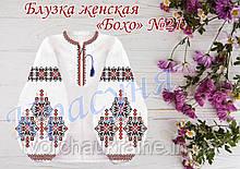 Блузка жіноча під вишивку бісером або нитками в стилі «Бохо» №21