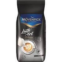 Кофе в зернах Movenpick Latte Art  1 кг