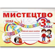 Альбом Мистецтво 3 клас Авт: Лємешева Н. Гайдамака О. Вид: Абетка