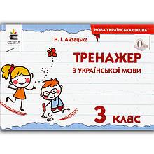 Тренажер з Української мови 3 клас Авт: Айзацька Н. Вид: Освіта