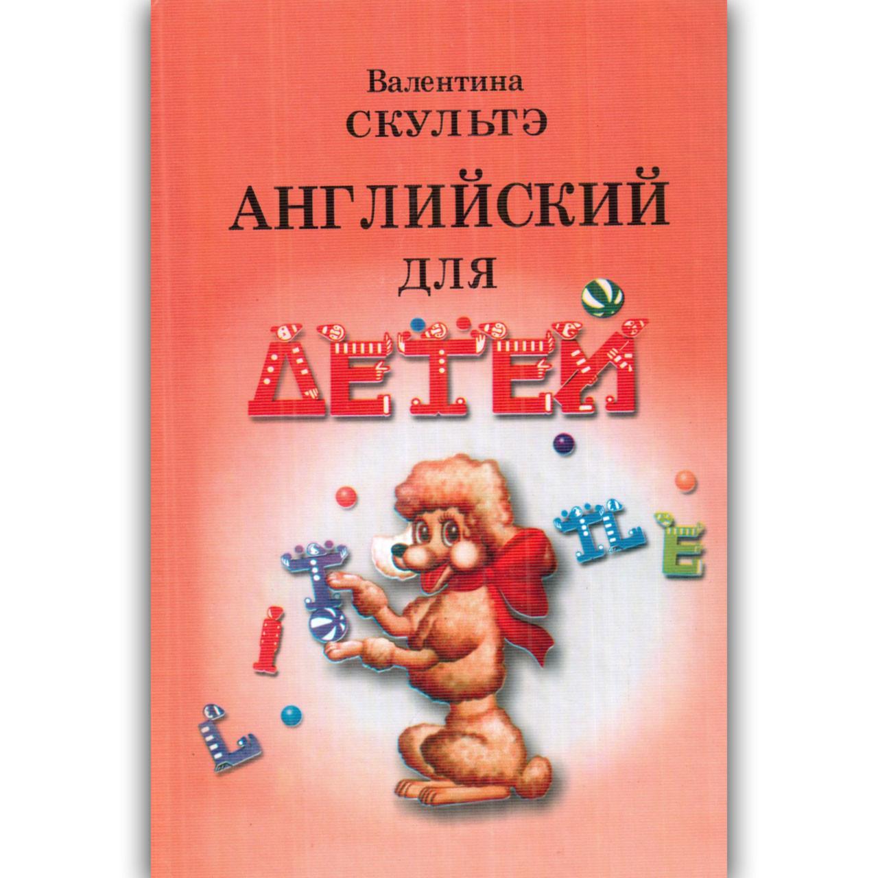 Английский для детей Авт: Скультэ В. Изд: Айрис