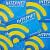 Стартовый пакет Интертелеком для Интернета (руим-карта Интертелеком)