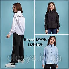 Блузка школьная для девочек Look тм BrilliAnt Размеры 134- 152, цвет голубой