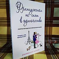 Француженки не спят в одиночестве. Секреты легендарного французского шарма - Джейми Кэт Каллан