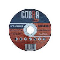 Круг абразивный отрезной по металлу 125*1,6*22 «COBRA»