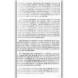 Граматика сучасної англійської мови Авт: Верба Л. Вид: Логос, фото 3