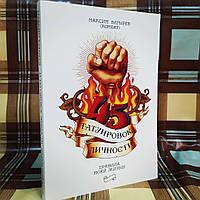 45 татуировок личности - Максим Батырев