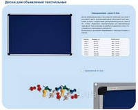 Доска для объявлений текстильная размером 100х180 см, цвет синий. Алюминиевая рама S-line