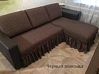 Чехол на угловой диван черный шоколад