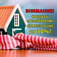 ТЁПЛЫЙ КРЕДИТ, фото 1