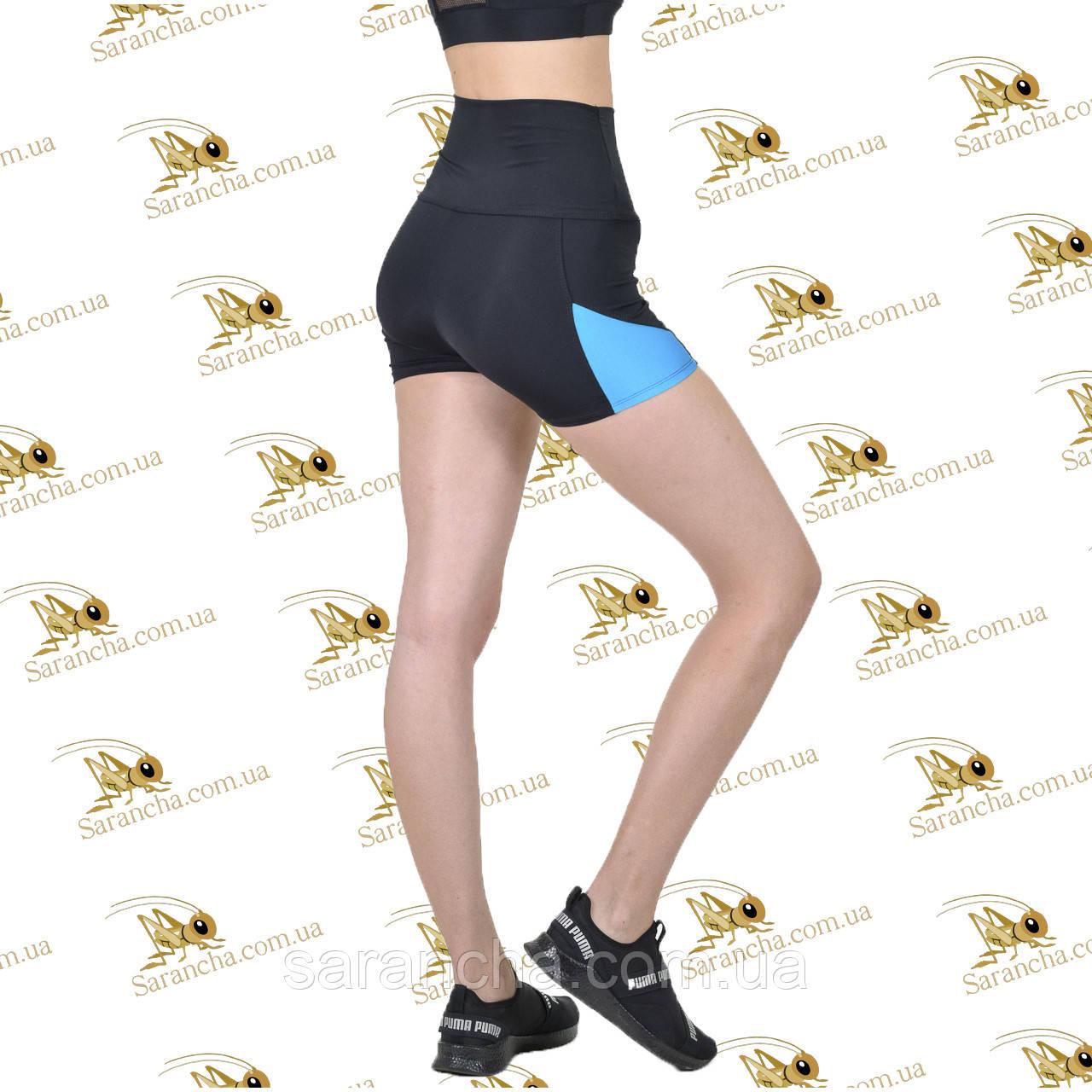 Жіночі спортивні стяжка-шорти із завищеною талією з блакитними вставками