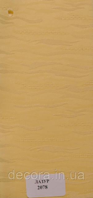 Рулонні штори Міні Lazur 2087 40см.