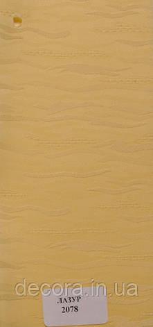 Рулонні штори Міні Lazur 2087 40см., фото 2