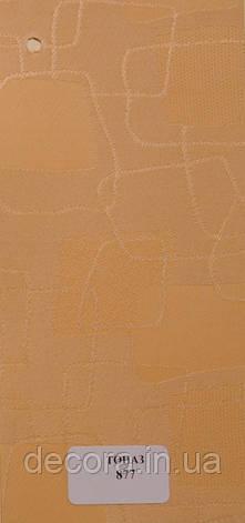 Рулонні штори Міні Топаз 877 40см., фото 2