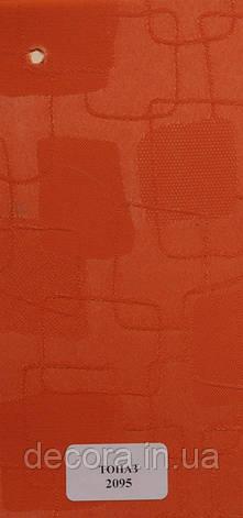Рулонні штори Міні Топаз 2095 40см., фото 2