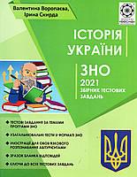 ЗНО 2021. Збірник тестових завдань по історії України. (вид.: Весна)