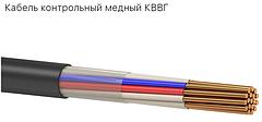 Кабель контрольный медный КВВГ