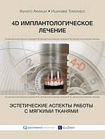 Книги по стоматологии