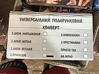 Дерев'яний конверт для грошей універсальний подарунковий конверт 19*10*1.5см, DVP17