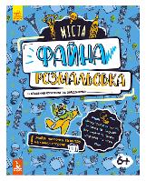 Детская книга Чудесная раскраска (украинский язык) Кенгуру КН87800 в ассортименте