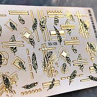 3D Слайдер 129  для ногтей Золото
