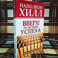 """Вверх по лестнице успеха. Книга-мотиватор"" Наполеон Хилл"