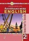 Англійська мова. 2 клас. Книга для вчителя. НУШ Будна Т.Б.