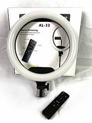 Лампа лед кольцевая светодиодная с пультом  диаметр 33 см + металлический штатив 200 см для визажиста блоггера