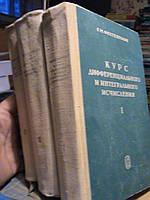 Фихтенгольц Г.М. Курс дифференциального и интегрального исчисления в 3-х тт. Том 1, 2, 3. Полный комплект.