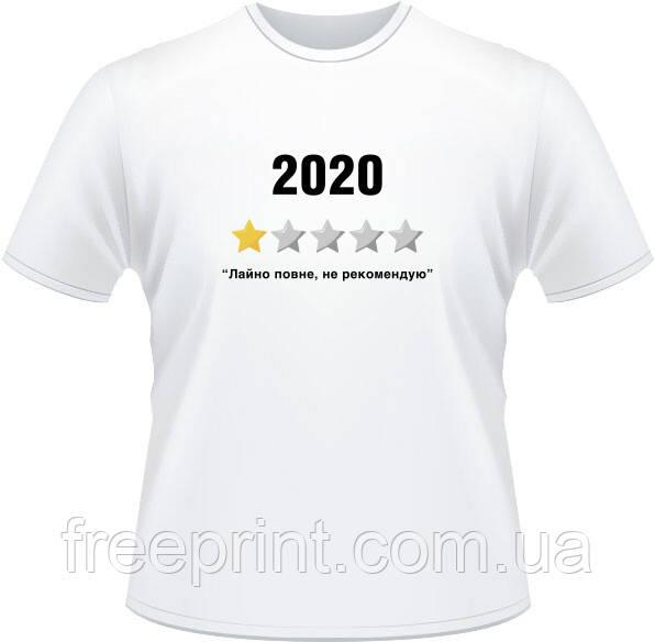 """Самая актуальная футболка """"2020 - г@вно"""". 18+"""